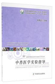 中兽医学实验指导(第三版)(钟秀会)