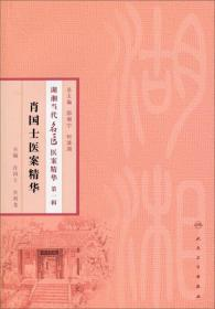 湖湘当代名医医案精华(第一辑)·肖国士医案精华