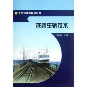 太中银铁路培训丛书:铁路车辆技术