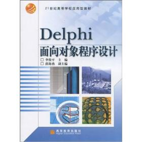 Delphi面向对象程序设计 李俊平 9787040160666 高等教育出版社