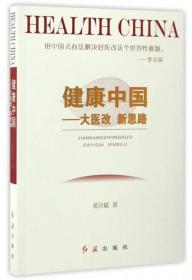 健康中国:大医改新思路