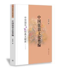 中国琵琶文化类编