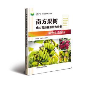 南方果树病虫害绿色防控与诊断原色生态图谱