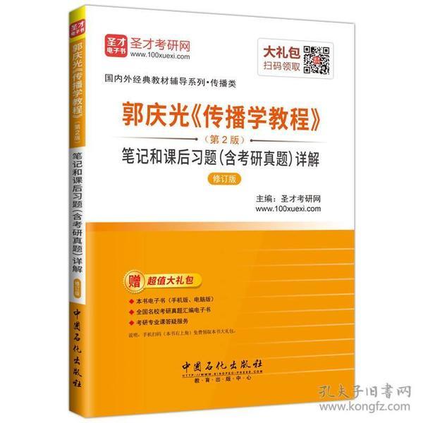 《传播学教程》(第2版)