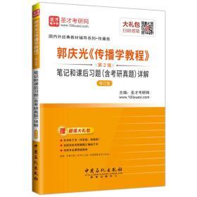 圣才教育·郭庆光《传播学教程》(第2版)笔记和课后习题(含考研真题)详解(修订版)(赠电子书大礼包)