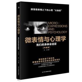 微表情与心理学(升级版)