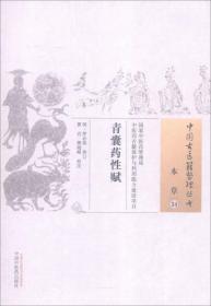 中国古医籍整理丛书(本草34):青囊药性赋