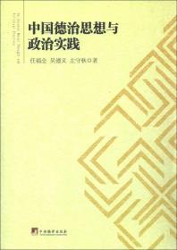 中国德治思想与政治实践