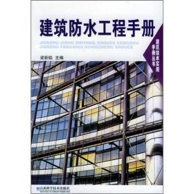 建筑防水工程手册