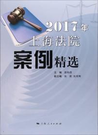 正版新书2017年上海法院案列精选
