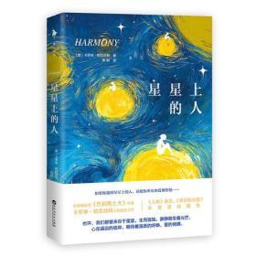二手星星上的人卡罗琳帕克丝特白马时光出品9787550019805星星上的人罗琳?帕克丝特百花洲文艺出版社97875500198
