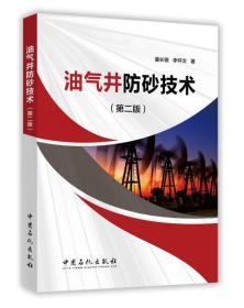 油气井防砂技术