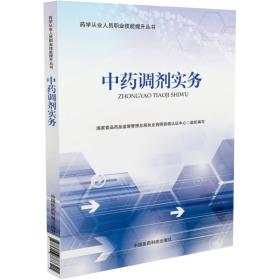 中药调剂实务药学从业人员职业技能提升丛书 国家执业药师资格认证中心 中国医药科技出版社 9787506787321