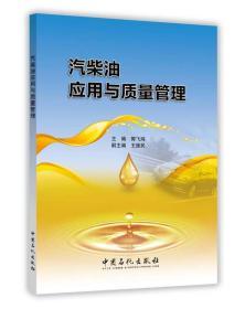 汽柴油应用与质量管理