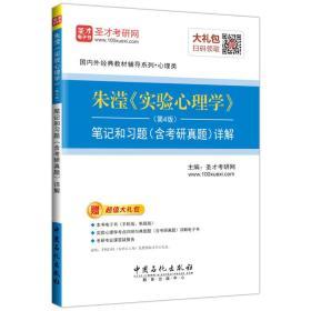 圣才教育·朱滢《实验心理学》(第4版)笔记和习题(含考研真题)详解 (赠电子书大礼包)