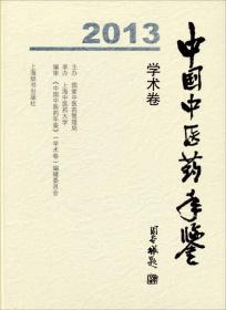 2013中国中医药年鉴(学术卷)