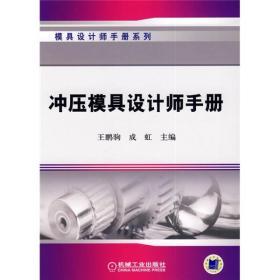 冲压模具设计师手册