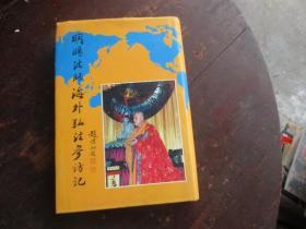 明旸法师海外弘法参访记
