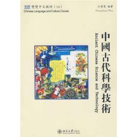 双双中文教材(14)—中国古代科学技术(含课本、练习册和CD-ROM一张)繁体版