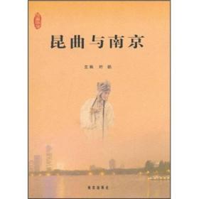 昆曲与南京