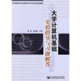大学计算机基础实验指导与习题解答 9787563518302 夏涛 北京