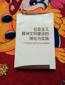 社会主义精神文明建设的理论与实践:学习贯彻党的十四届六中全会决议辅助读本(实物拍照