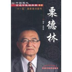 栗德林---中国现代百名中医临床家丛书