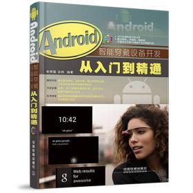 Android智能穿戴设备开发从入门到精通(含盘)