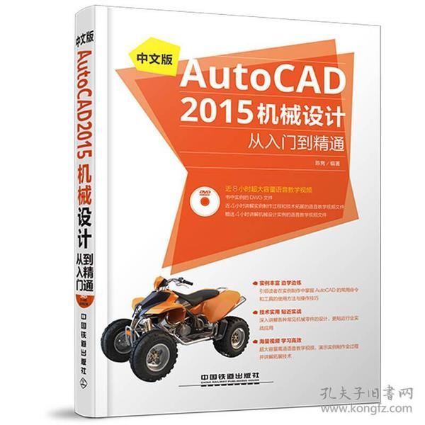 AutoCAD  2015机械设计从入门到精通