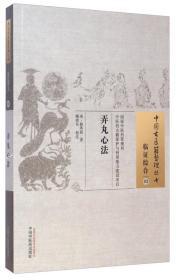 中国古医籍整理丛书·临证综合03:弄丸心法