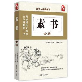读书人典藏书系:素书全编