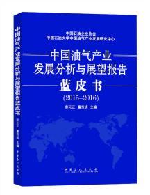 中国油气产业发展分析与展望报告蓝皮书 2015-2016