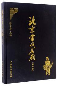 北京当代名厨 第四部(张文彦)