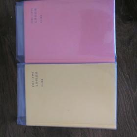 1989-1994文学回忆录上下2册