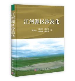 江河源区沙漠化