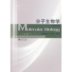分子生物学(修订版)