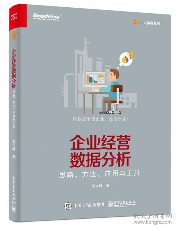 企业经营数据分析 思路、方法、应用与工具