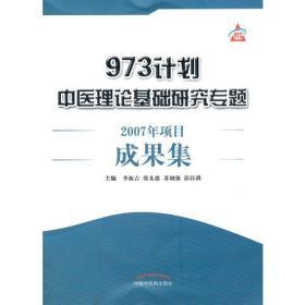 973计划中医理论基础研究专题2007年项目成果集