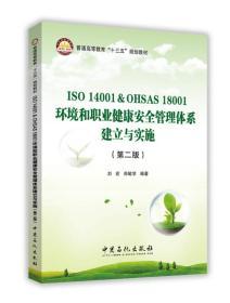 ISO 14001 & OHSAS 18001环境和职业健康安全管理体系建立与实施(第二版)
