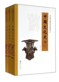 中国文化史(上中下)/中国文化艺术名著丛书