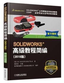 SOLIDWORKS高级教程简编:2018版