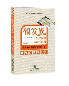 (可发货)银发族轻松畅游移动互联网常用APP简易图文操作手册
