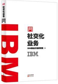 IBM商业价值报告:社交化业务