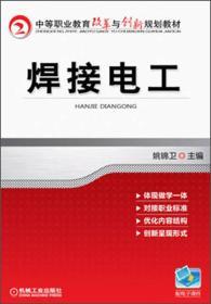 中等职业教育改革与创新规划教材:焊接电工