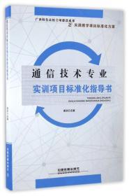 通信技术专业实训项目标准化指导书