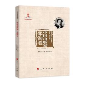 中国出版家·邵洵美(中国出版家丛书 )