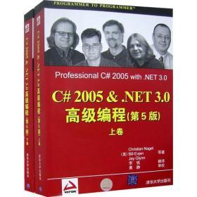 C#2005 &.NET 3.0高级编程(第5版)(上、下卷)