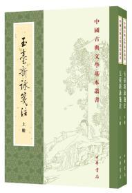 玉台新咏笺注(全2册·中国古典文学基本丛书)
