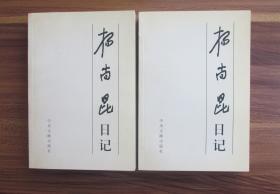 杨尚昆日记(全二册)