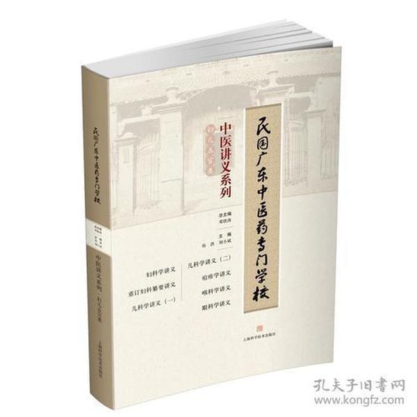 民国广东中医药专门学校中医讲义系列·妇儿五官类